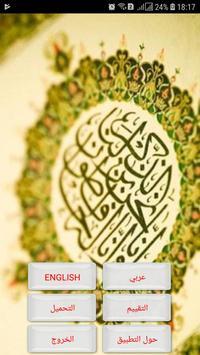 القرأن الكريم تلاوة القارئ عبد الرشيد صوفى poster