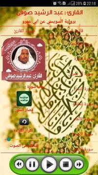 القرأن الكريم تلاوة القارئ عبد الرشيد صوفى screenshot 1