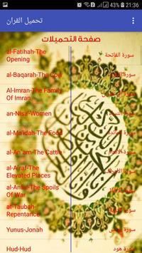 القرأن الكريم تلاوة القارئ عبد الرشيد صوفى screenshot 3