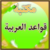 مكتبة قواعد اللغة العربية icon