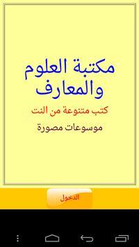 مكتبة قواعد اللغة العربية poster