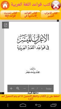 مكتبة قواعد اللغة العربية screenshot 1