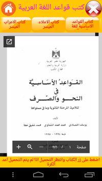 مكتبة قواعد اللغة العربية screenshot 2