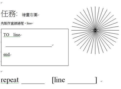 長洲官立中學 STEM screenshot 1