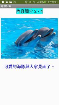 郭凡瑄 07AE020 - 海洋公園簡介 screenshot 1