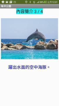 郭凡瑄 07AE020 - 海洋公園簡介 screenshot 2