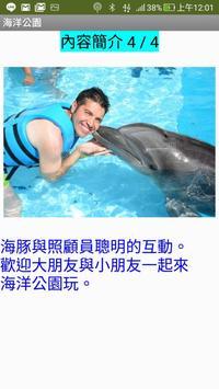 郭凡瑄 07AE020 - 海洋公園簡介 screenshot 3