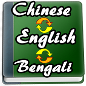 English to Chinese, Bengali Dictionary icon