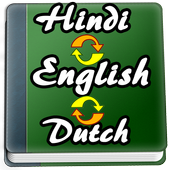 English to Hindi, Dutch Dictionary icon