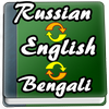 English to Russian, Bengali Dictionary icon