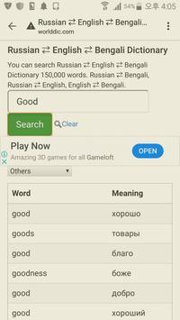 English to Russian, Bengali Dictionary screenshot 3