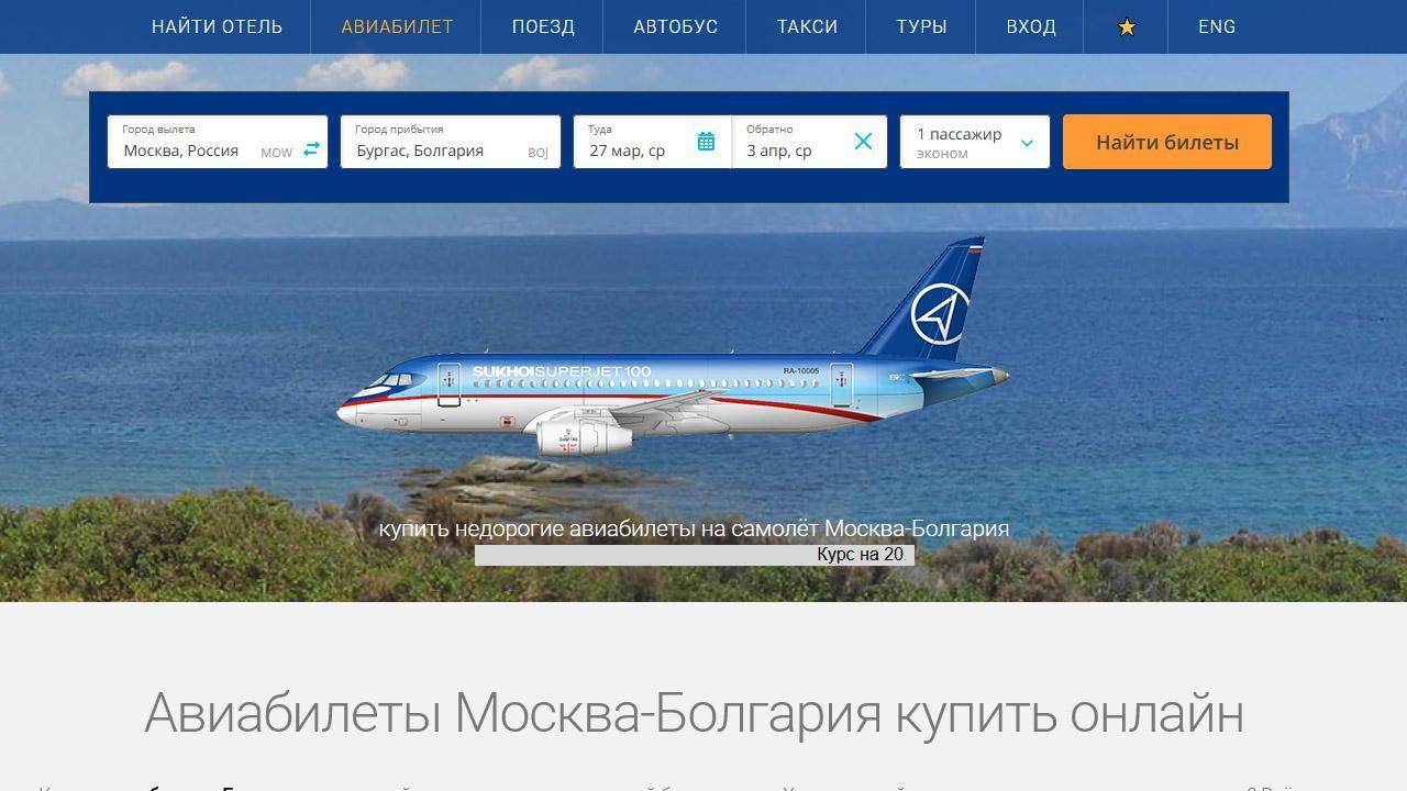 Авиабилет купить на поезд билеты на самолет кишинев санкт петербург