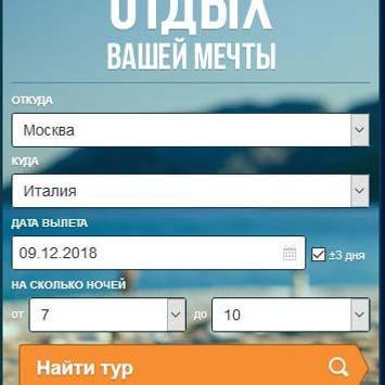 Booking-search ( Букинг поиск ) search on booking screenshot 3