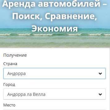 Booking-search ( Букинг поиск ) search on booking screenshot 2