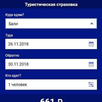 Booking-search ( Букинг поиск ) search on booking screenshot 4