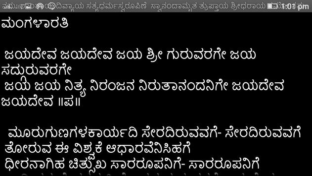 Shridhara Sarvaswam (NO ADS!!!) screenshot 5