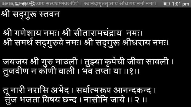 Shridhara Sarvaswam (NO ADS!!!) screenshot 6