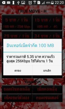 โปรเน็ต ทรู screenshot 1