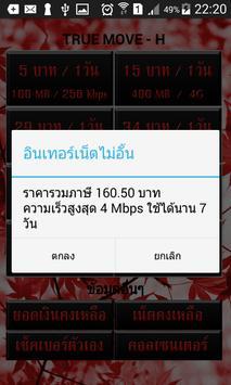 โปรเน็ต ทรู screenshot 2