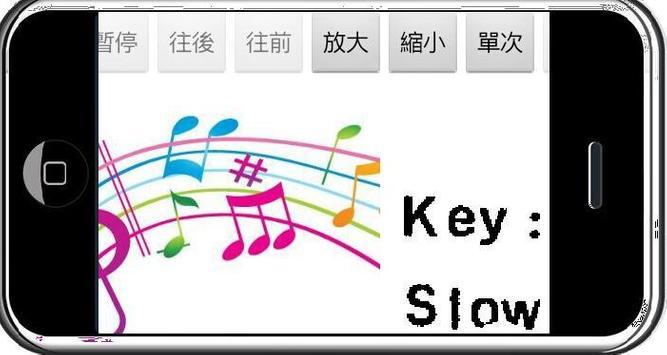 行動歌譜(蔓莉),讓你隨時可以唱歌或彈奏樂器。 screenshot 2