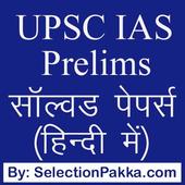 UPSC IAS प्रैक्टिस सेट्स MCQ icon