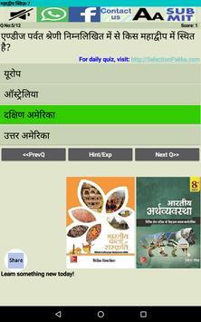 UPSC IAS प्रैक्टिस सेट्स MCQ screenshot 10