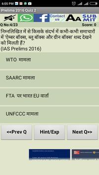 UPSC IAS प्रैक्टिस सेट्स MCQ screenshot 1
