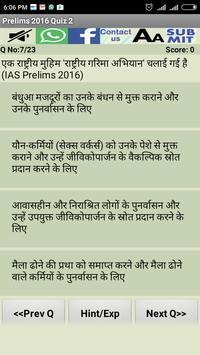 UPSC IAS प्रैक्टिस सेट्स MCQ screenshot 2
