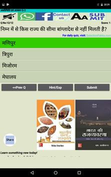 UPSC IAS प्रैक्टिस सेट्स MCQ screenshot 3