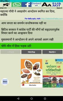 UPSC IAS प्रैक्टिस सेट्स MCQ screenshot 5