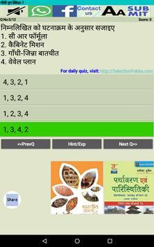 UPSC IAS प्रैक्टिस सेट्स MCQ screenshot 6