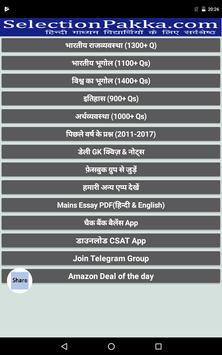 UPSC IAS प्रैक्टिस सेट्स MCQ screenshot 7
