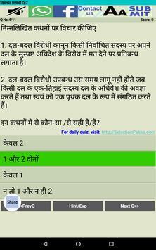 UPSC IAS प्रैक्टिस सेट्स MCQ screenshot 8