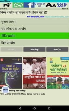 UPSC IAS प्रैक्टिस सेट्स MCQ screenshot 9
