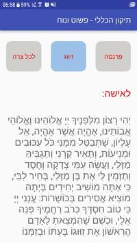 Tikkun HaKlali - Easy & Simple screenshot 1