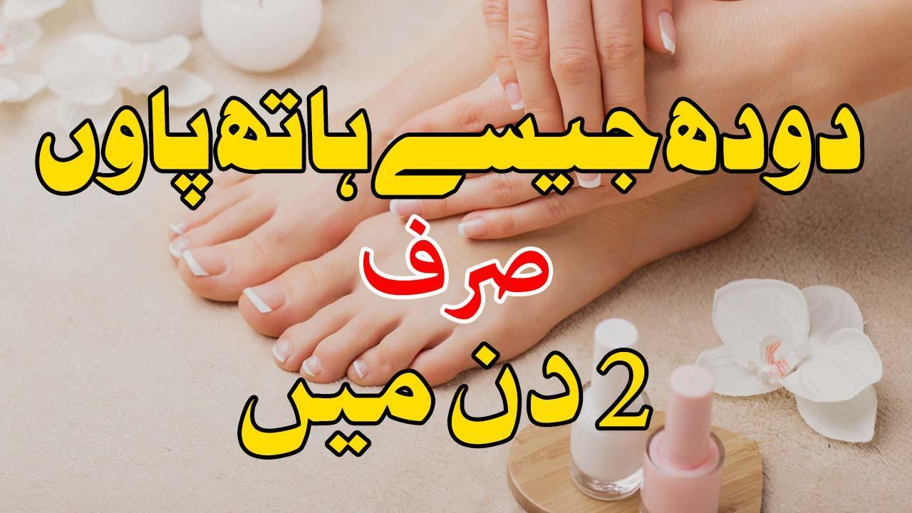 Hand and Foot Whitening Tips/Beauty Tips for Android - APK Download
