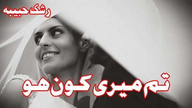 Tum Meri Kon ho Urdu Novel poster