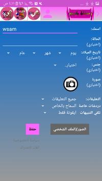 شات ودردشة ملوك العراق screenshot 2