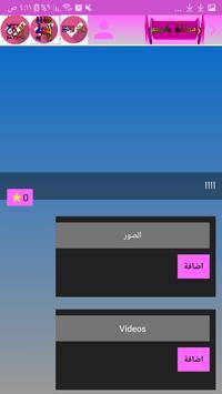 شات ودردشة ملوك العراق screenshot 3