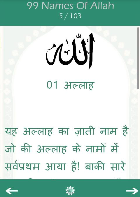 99 Names Of Allah In Hindi for Android - APK Download
