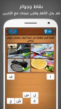 كلمات متقاطعة وصور تصوير الشاشة 11
