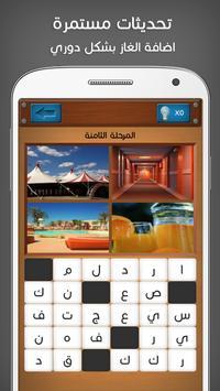 كلمات متقاطعة وصور تصوير الشاشة 5