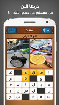 كلمات متقاطعة وصور تصوير الشاشة 9