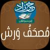 خير زاد : مصحف ورش - بالرسم العثماني 图标