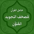 حامل القرآن: مصحف التجويد الملون وتفسير دون انترنت