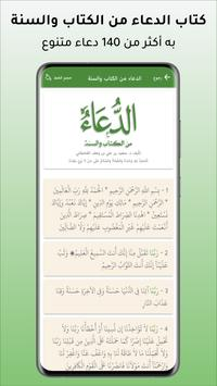 حامل القرآن: مصحف التجويد وتفسير دون انترنت screenshot 14