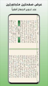 حامل القرآن: مصحف التجويد وتفسير دون انترنت screenshot 18