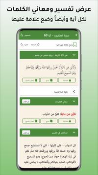 حامل القرآن: مصحف التجويد وتفسير دون انترنت screenshot 12