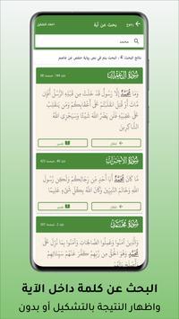 حامل القرآن: مصحف التجويد وتفسير دون انترنت screenshot 1