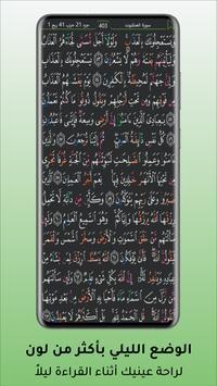 حامل القرآن: مصحف التجويد وتفسير دون انترنت screenshot 21